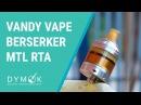 Vandy Vape Berserker MTL RTA обзор намотка сигаретный тугой бачок