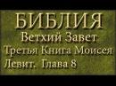 Библия Ветхий завет Третья книга Моисея Левит Глава 8