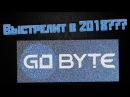 Криптовалюта GoByte GBX Обзор, прогноз и перспективы