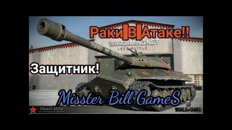Защитник имба? Или ГуАно? World Of Tanks. Раки в Атаке!