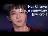 [RUS SUB] Hua Chenyu Папа, я вернулся 华晨宇《爸,我回来了》 + перевод оригинальной песни