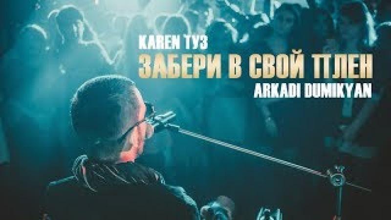 Karen ТУЗ feat Arkadi Dumikyan Забери В Свой Плен Live Sinatra Калуга