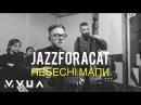 Jazzforacat Небесні Мапи офіційне відео