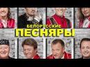 Концерт Белорусских Песняров. Нижний Тагил, ДПП. 12.11.2017
