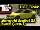 Ubermacht Sentinel XS Редкий (желтый) GTA Online - тест тачки часть 2