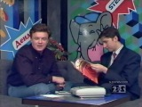 Передача Денди - новая реальность 18 выпуск 14 января 1995 года - канал 2x2