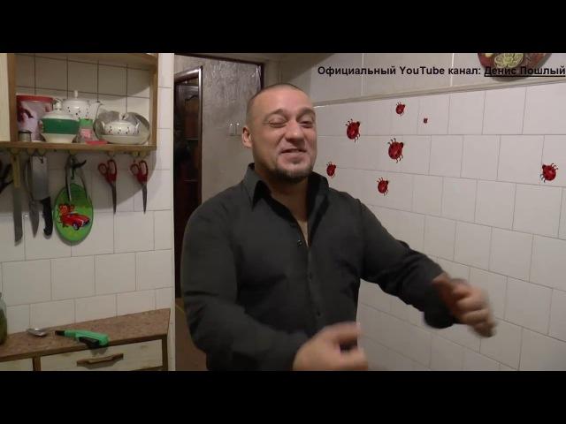 Денис Пошлый - Анекдот про волка и осла.