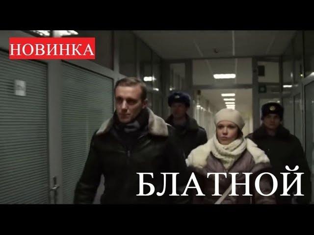 БЛАТНОЙ русский боевик 2018 НОВИНКА