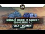Новый ивент и танки в обновлении 4.3? Warhammer 40k / WoT Blitz