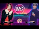 Рэп Баттл - FACE vs Ярик Лапа