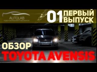 Toyota Avensis | Видео-обзоры AutoLab (Выпуск 1)