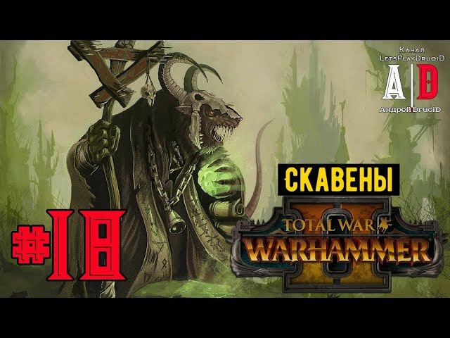 Total War Warhammer 2 прохождение❤ 18 СКАВЕНЫ стали грозной силой У Нас ТОП войска Все вра