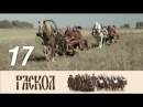 Раскол. 17 серия 2011 Исторический сериал, драма @ Русские сериалы