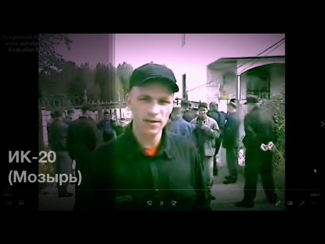 Ик-20 ( Мозырь) тюремные соревнования