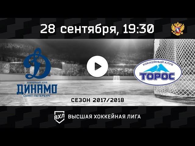 Динамо СПб - Торос Нефтекамск (28.09.2017)