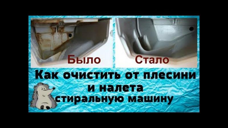 Как очистить стиральную машинку плесень, бактерии, налет, запах.