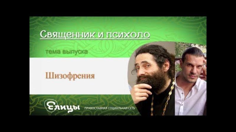 Шизофрения Священник и психолог. о. Макарий Маркиш и Павел Малахов
