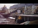 Торжественное открытие фонтанов в Петергофе.
