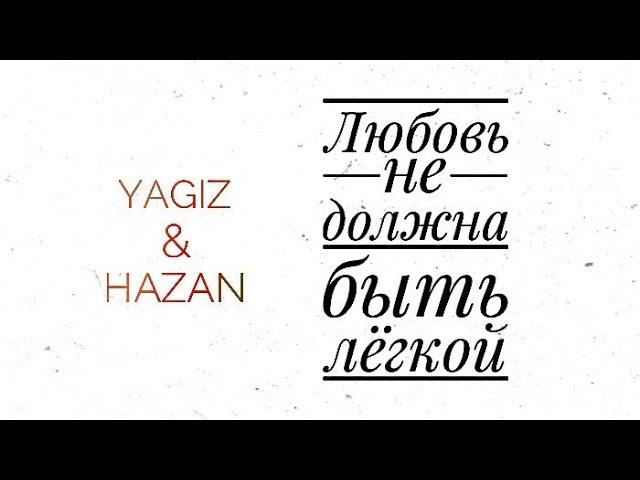 Yagiz hazan | любовь не должна быть лёгкой