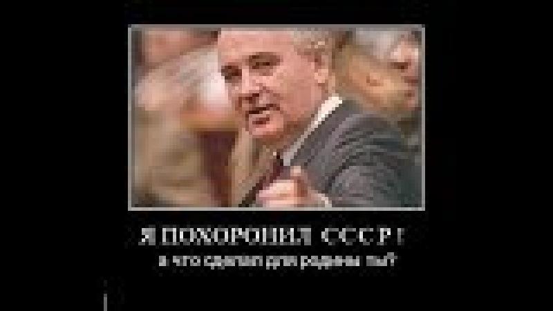 ЗАЧЕМ ЦРУ РАССЕКРЕТИЛО ДОКУМЕНТЫ О ТОМ, ЧТО Горбачев агент ЦРУ? Комментарии Евгения Федорова
