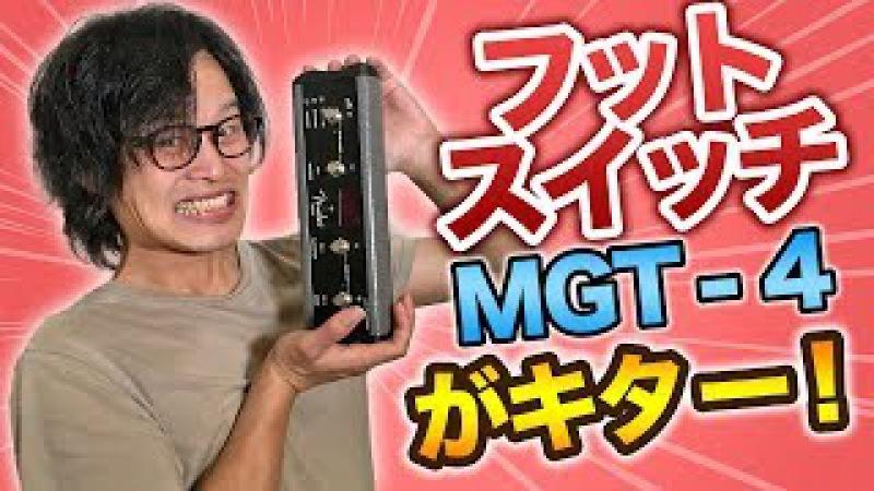【レビュー】Fender MGT-4(フットスイッチ)がキタ~!(ルーパー機能の紹介6