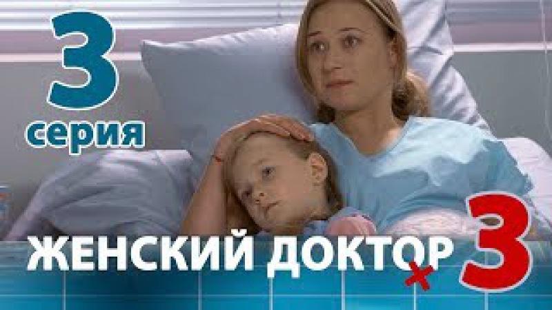 ЖЕНСКИЙ ДОКТОР - 3. Серия 3. Dr. Baby Dust 3. Episode 3