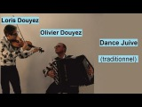 Dance Juive (traditionnel) Еврейская музыка Duo Olivier Douyez (accord