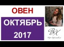 ОВЕН ГОРОСКОП НА ОКТЯБРЬ 2017г./ ГОРОСКОП НА ОКТЯБРЬ 2017 ОВЕН / НОВОЛУНИЕ / ПОЛНОЛУНИЕ