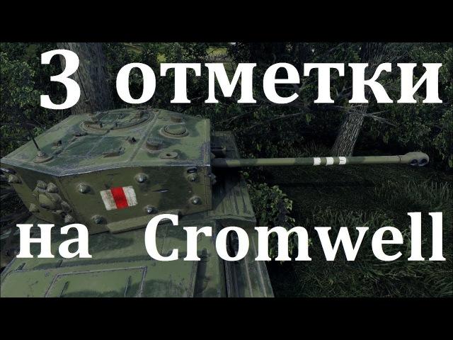 Cromwell - Как легко и быстро взять 3 отметки на ствол. Camelot G видео обзор гайд.