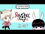 ОТГАДАЙ k-pop ПЕСНЮ ЧЕРЕЗ YANDEX TRANSLATE - K-POP QUIZ