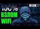 400 ТЫСЯЧ ПАРОЛЕЙ В СЕКУНДУ БРУТФОРС WiFi WPA2 Aircrack NG HASHCAT UnderMind