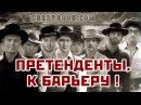 🤠 Претенденты, к барьеру! v2 🎤 Сергей Шипов ♕ Шахматы