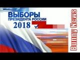 Россия: Европа может не признать выборы 2018 в России