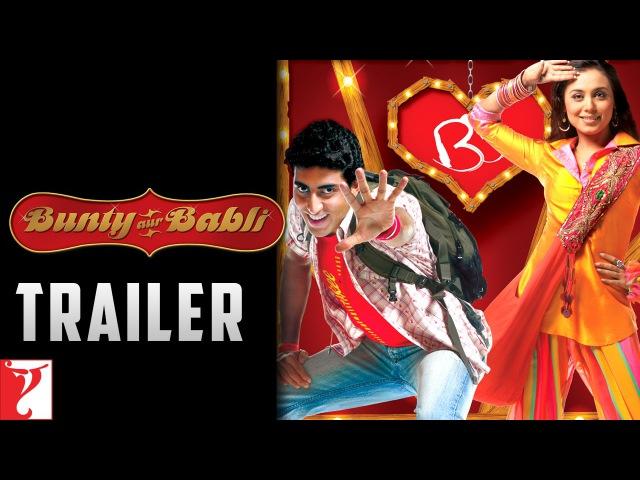 Bunty Aur Babli | Official Trailer | Abhishek Bachchan | Rani Mukerji | Amitabh Bachchan
