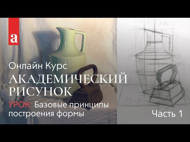 Базовые принципы построения формы ч.1 | Академический рисунок | Денис Чернов