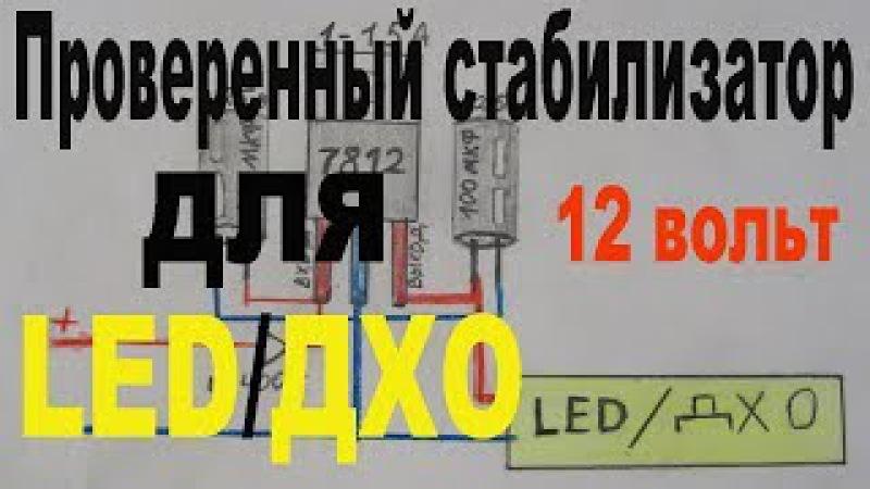Проверенный стабилизатор 12 вольт за 10 рублей для LED/светодиодов и ДХО