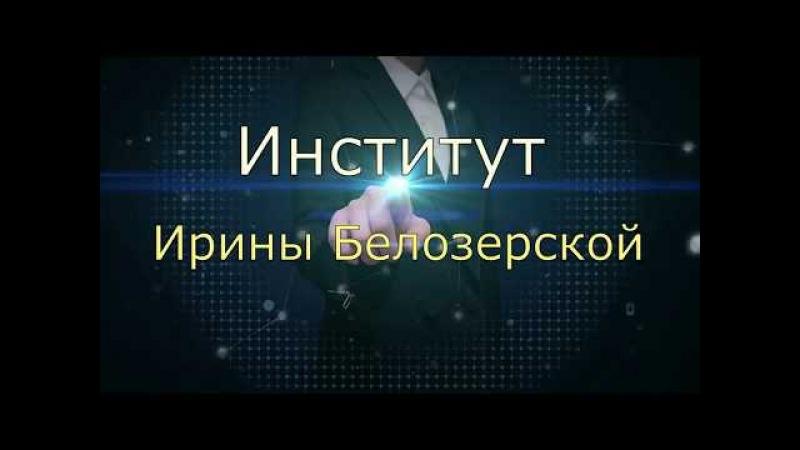Новый проект 2018 Альфа - прокачки от Ирины Белозерской