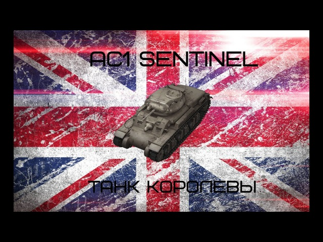 Обзор танка AC 1 Sentinel World of Tanks Blitz