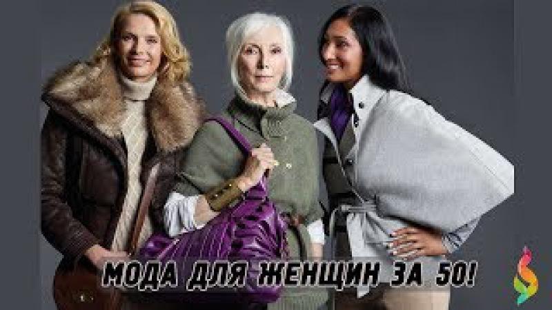 МОДА ДЛЯ ЖЕНЩИН ЗА 50 ФОТО Стильные Идеи На 2017 2018 Как Одеваться Женщинам 50 Fashion Over 50