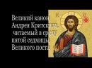 Сретенский монастырь Великий канон в среду вечером пятой седмицы 21 марта Великого поста