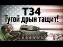 T34 - Тугой дрын оказывается тащит! Удивительно! worldoftanks wot танки — [wot-vod]