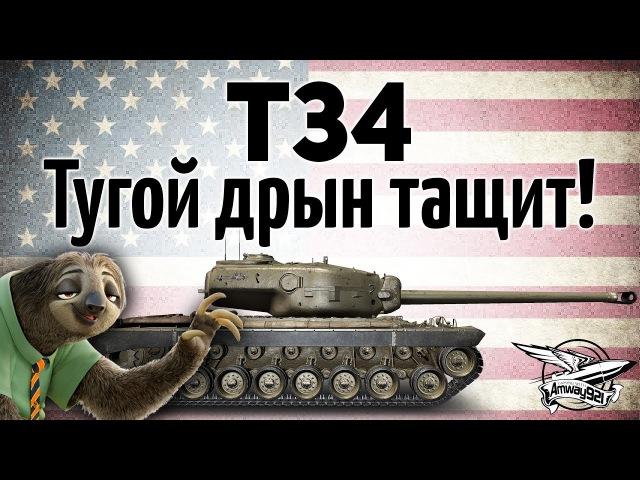T34 Тугой дрын оказывается тащит Удивительно worldoftanks wot танки wot