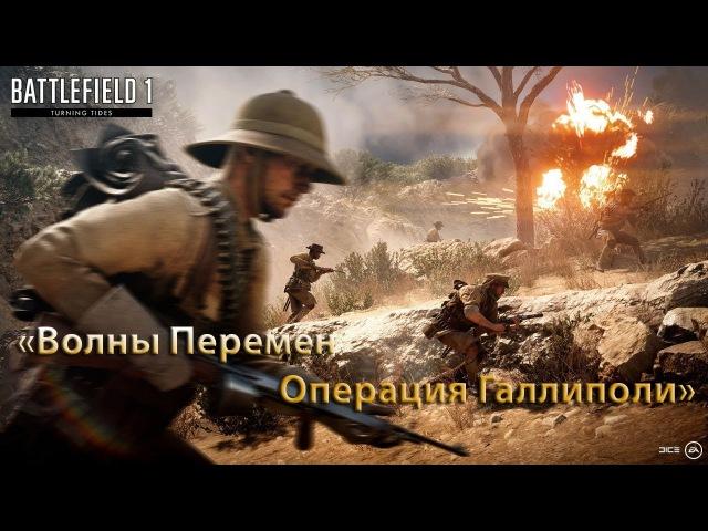 Battlefield 1 - «Волны Перемен» [IGMS] «Операция Галлиполи»