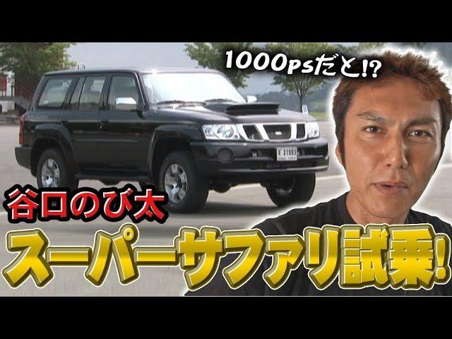 V OPT 174 ⑧ 谷口のび太 1000ps HKS スーパーサファリ試乗!!