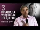 ✦ ЧТО ОБЪЕДИНЯЕТ ХОРОШИХ ТРЕЙДЕРОВ ? ✦ 3 правила успеха от Джека Швайгера и Александра Герчика.