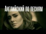 Английский Язык По Песням. Перевод и разбор песни Adele - Hello Видео-Урок. Jobs School