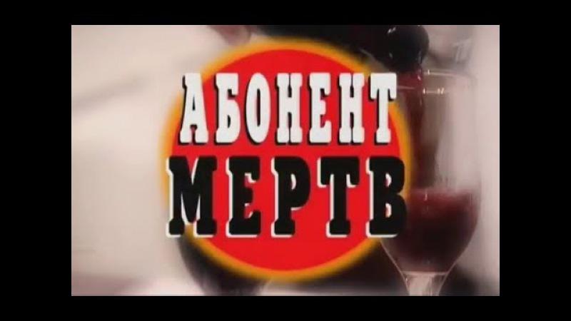 Криминальная Россия - Абонент Мертв