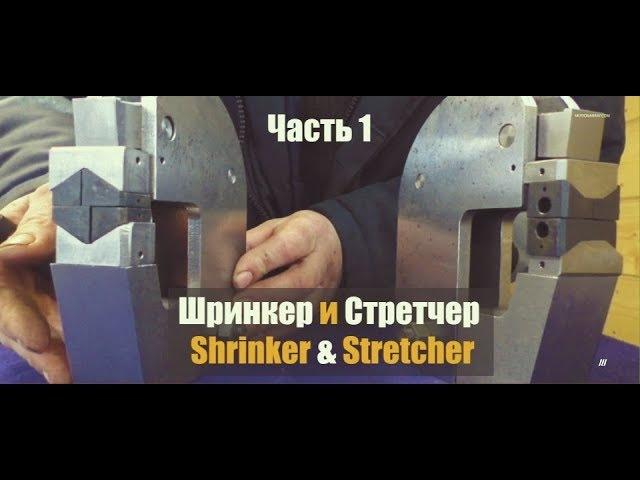 Шринкер и Стретчер (Часть 1) самодельные Shrinker Stretcher