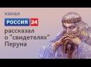 Канал Россия 24 рассказал о свидетелях Перуна плюс дальнейший анализ