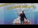 Юрий Рыженков - Там, за горизонтом (песня Стас Михайлов)